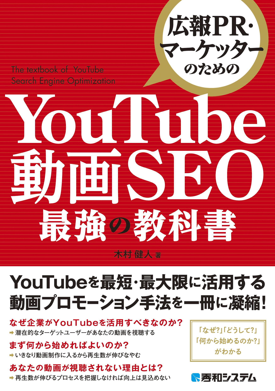 広報PR・マーケッターのためのYouTube動画SEO最強の教科書