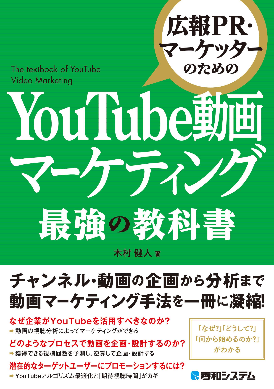 広報PR・マーケッターのための YouTube動画マーケティング最強の教科書